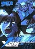 X-GENE / 柿崎 正澄 のシリーズ情報を見る