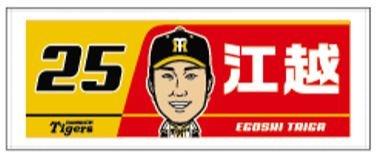 阪神タイガースグッズ 選手イラストフェイスタオル (25江越)