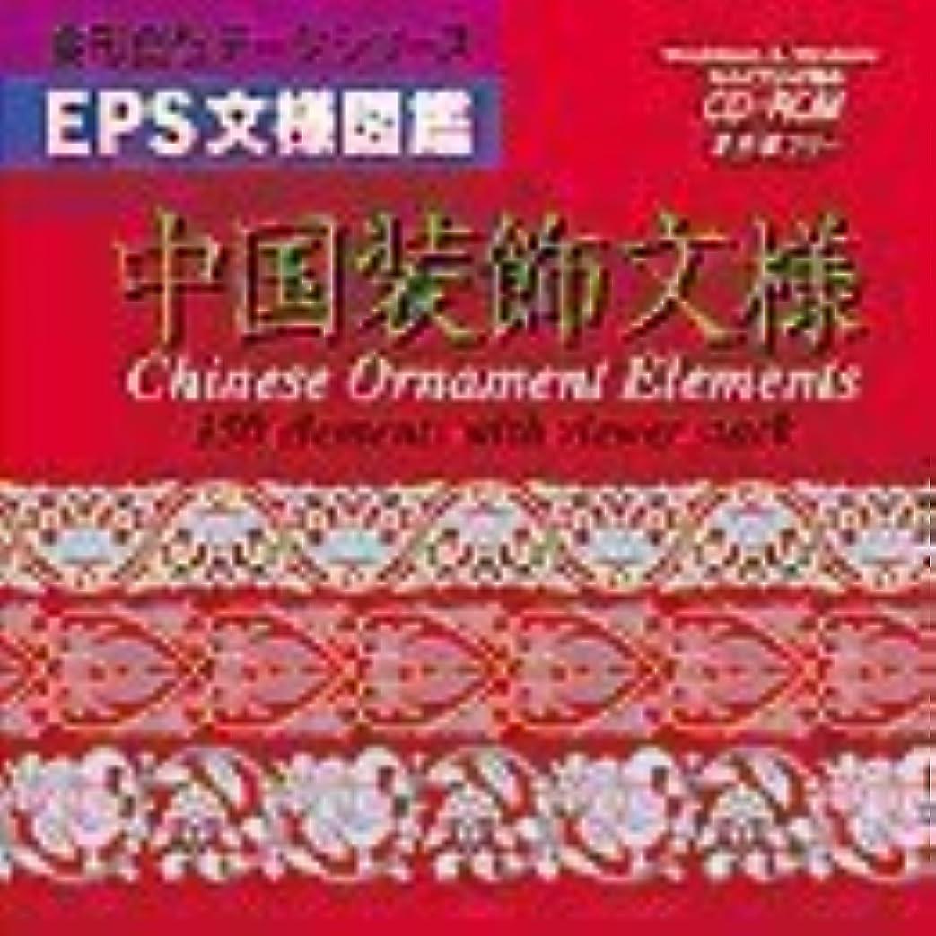 映画準備十EPS文様図鑑 中国装飾文様