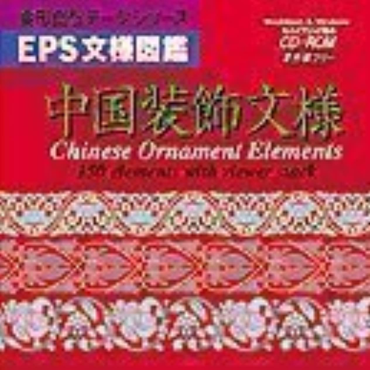 迷信交換可能スペアEPS文様図鑑 中国装飾文様