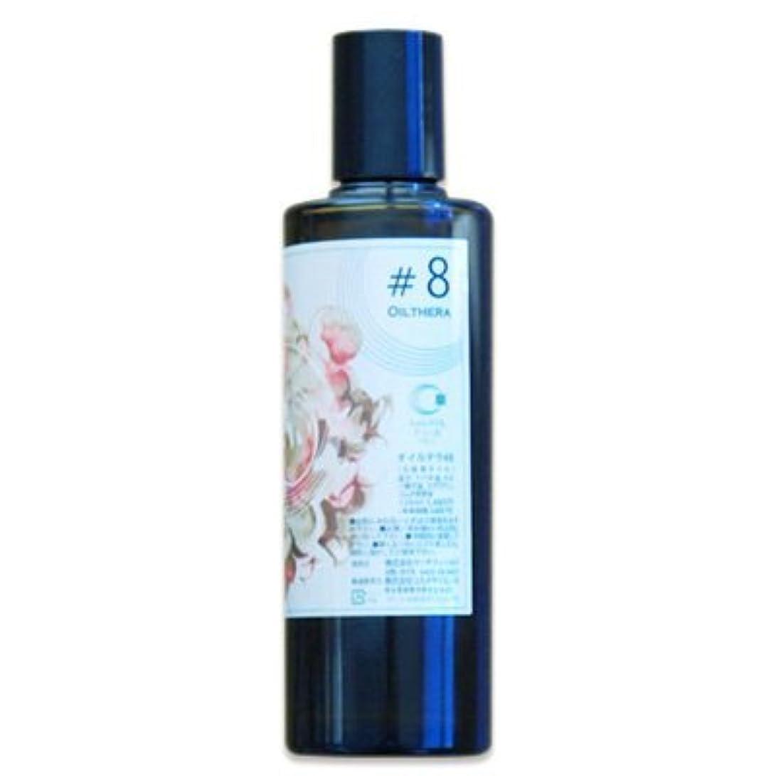 花束マルコポーロかんがいオイルテラ#8【肌にやさしい自然派マッサージオイル】