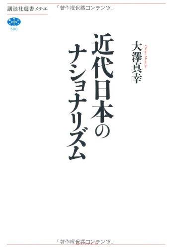 近代日本のナショナリズム (講談社選書メチエ)の詳細を見る