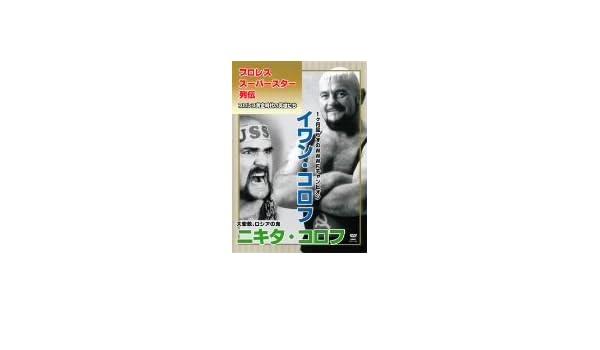 Amazon.co.jp   プロレススーパ...