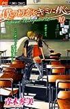 僕の初恋をキミに捧ぐ 10 (フラワーコミックス)
