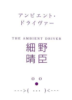 アンビエント・ドライヴァー THE AMBIENT DRIVER (マーブルブックス)の詳細を見る