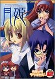 月姫コミックアンソロジー 12 (DNAメディアコミックス)