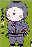 のらみみ 3 (IKKI COMICS)