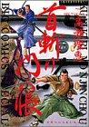 首斬り門人帳 (ビッグコミックススペシャル / 高瀬 理恵 のシリーズ情報を見る