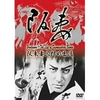 阪妻-阪東妻三郎の生涯/Bantsuma-The Life of Tsumasaburo Bando