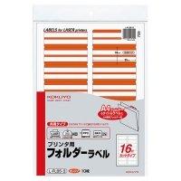 コクヨ プリンタ用フォルダーラベル A4 16面カット オレンジ 1パック(160片:16片×10枚)