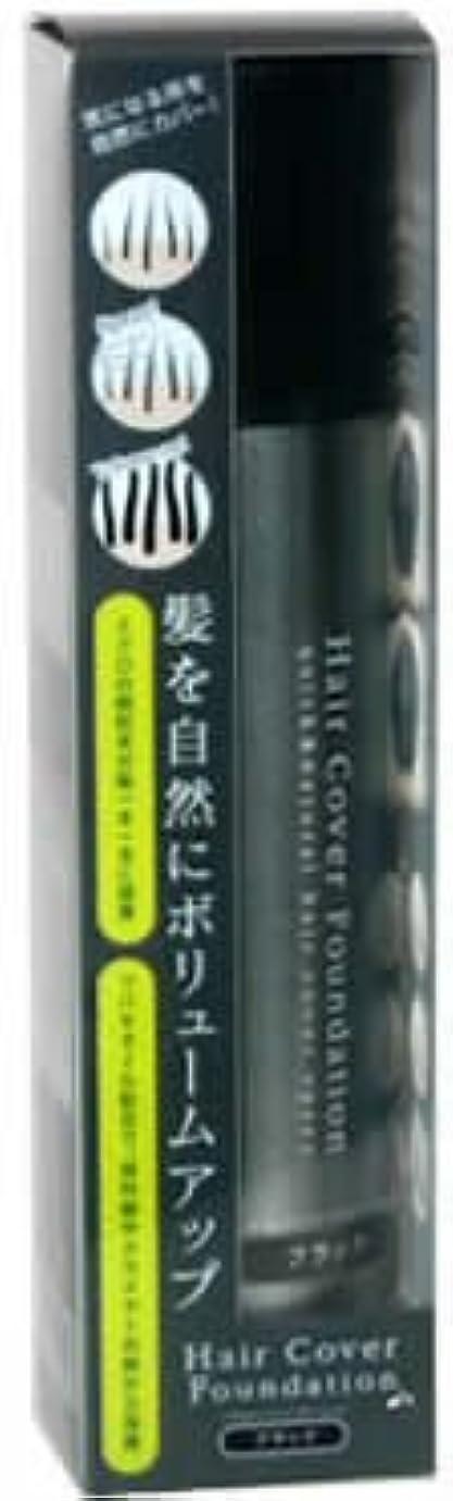 再生可能ブリーフケース塩ヘアカバーファンデーション ブラック 150g