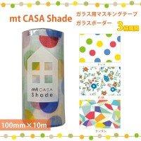 mt CASA Shade ガラス用マスキングテープ ガラスボーダー 100mm×10m ドット・MTCS1001 3221bu 【1点】
