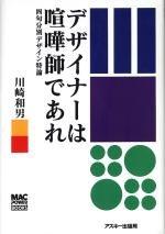 デザイナーは喧嘩師であれ―四句分別デザイン特論 (MAC POWER BOOKS)の詳細を見る