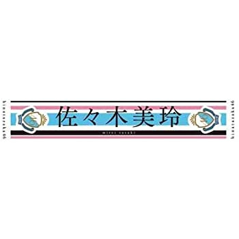 日向坂46 デビューシングル推しメンマフラータオル 佐々木美玲