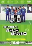 親子で学ぼう!サッカーアカデミー Vol.5 リフティングとシュート [DVD]