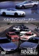 ベストモータリングDVD プラチナシリーズ vol.15 スカイラインvsロータリー 宿命のライバルたちのサーキット伝説