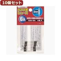 【まとめ 3セット】 YAZAWA 10個セットガラス管ヒュ-ズ30mm 125V GF6125X10