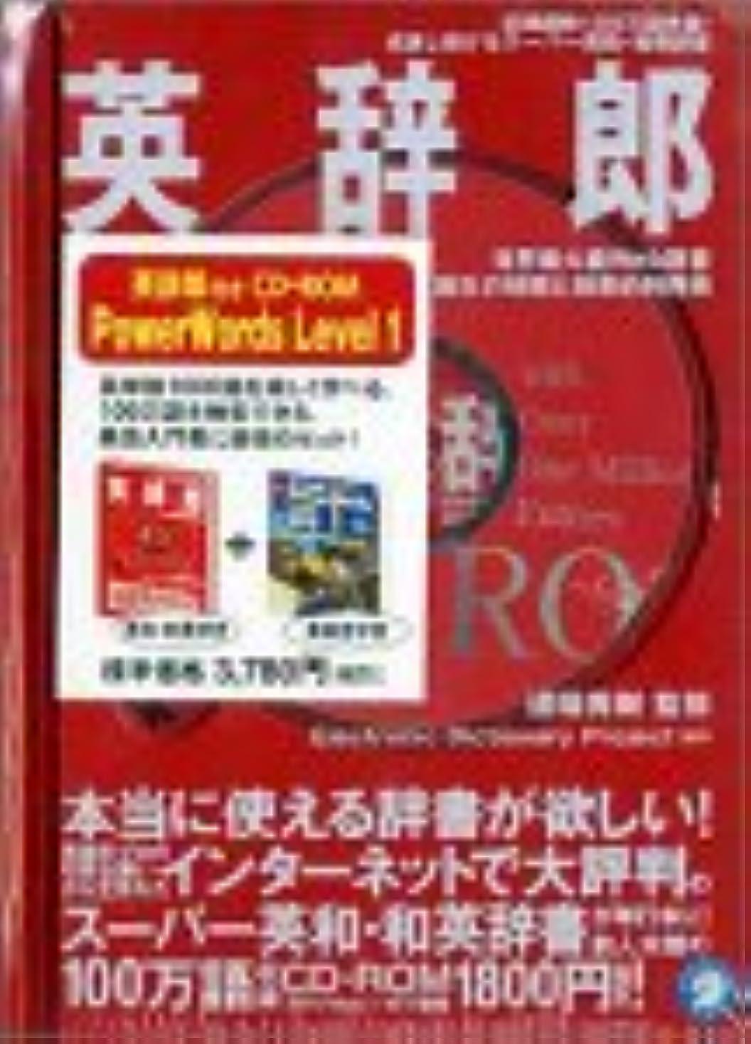トラップ責任者欠点英辞郎付き CD-ROM PowerWords Level 1