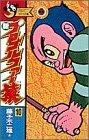 新プロゴルファー猿 10 (てんとう虫コミックス)