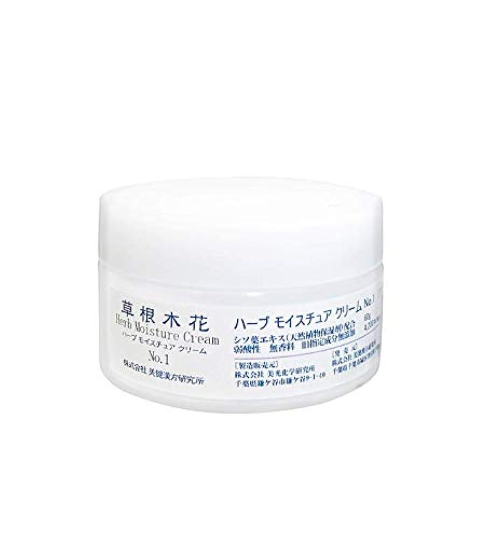 添加剤失望切り離す「草根木花 ハーブモイスチュアクリームNo.1 (紫蘇クリーム)」  乾燥肌?敏感肌にシソエキス  シェアドコスメ(男女兼用化粧品)
