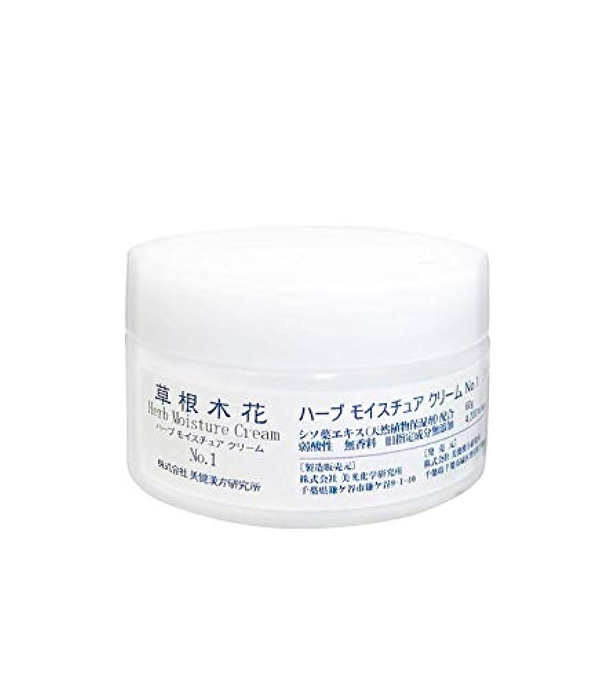 効果的にマリナー姪「草根木花 ハーブモイスチュアクリームNo.1 (紫蘇クリーム)」  乾燥肌?敏感肌にシソエキス  シェアドコスメ(男女兼用化粧品)
