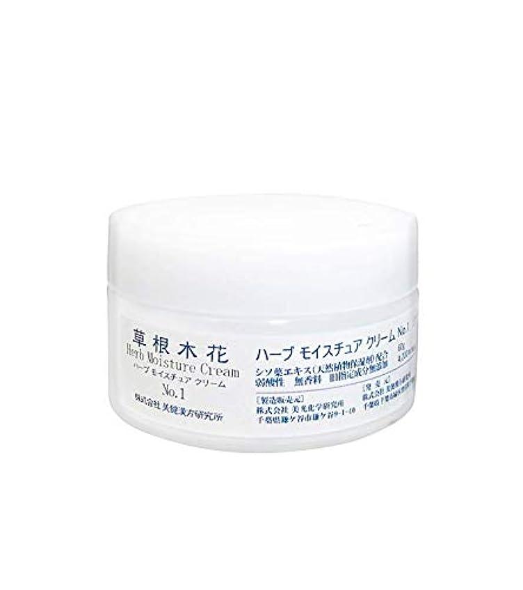 「草根木花 ハーブモイスチュアクリームNo.1 (紫蘇クリーム)」  乾燥肌?敏感肌にシソエキス  シェアドコスメ(男女兼用化粧品)
