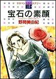 宝石の素顔 (白泉社レディースコミックス)