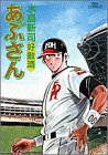 あぶさん (57) (ビッグコミックス)