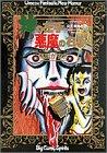 神の左手悪魔の右手 3 (ビッグコミックス)