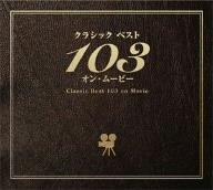 クラシック ベスト103 オン・ムービー