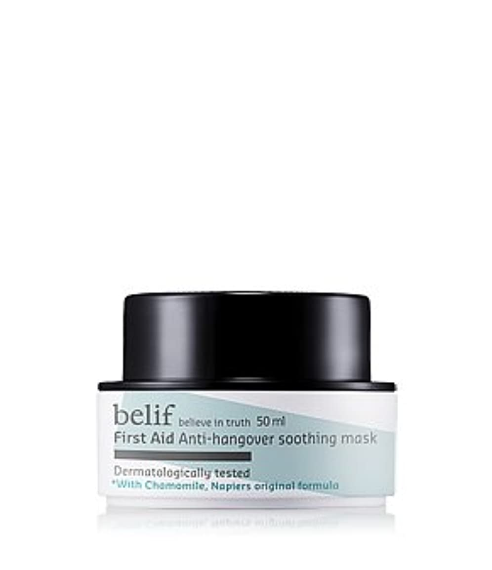 ペネロペ肌寒い段落Belif(ビリーフ)ファースト エイド アンチヘンオーバー スージング マスク(First Aid Anti-hangover soothing mask)50ml