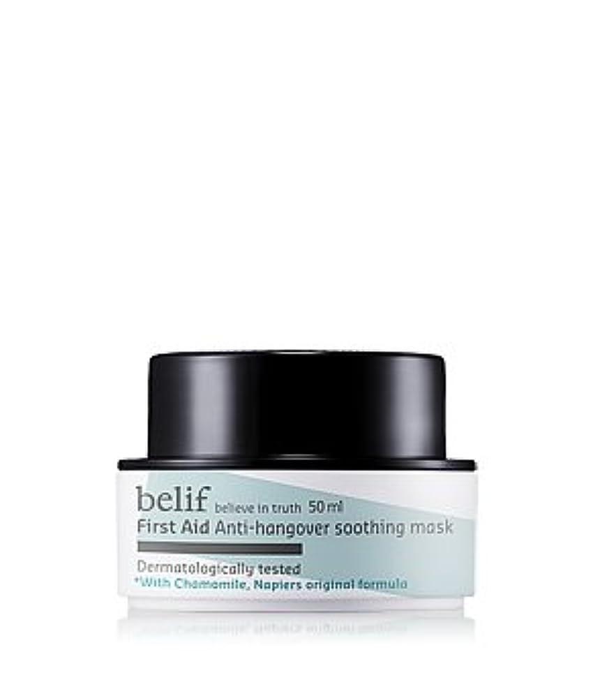 Belif(ビリーフ)ファースト エイド アンチヘンオーバー スージング マスク(First Aid Anti-hangover soothing mask)50ml