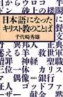 日本語になったキリスト教のことば