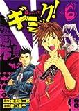 ギミック! 6 (ヤングジャンプコミックス)