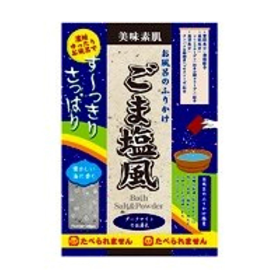 気を散らす物理的に受け取るお風呂のふりかけ「ゴマシオ」12個セット ダークマリンのお湯 懐かしい海の香り