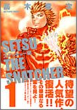 スナッチャー窃 1 (ミッシィコミックス)