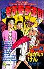 神聖モテモテ王国 4 (少年サンデーコミックス)
