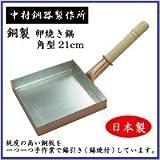 中村銅器製作所 銅製 卵焼き鍋 角型 21cm