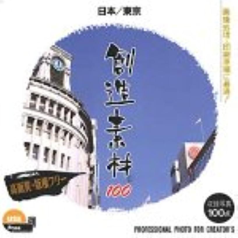 岩球状隠す創造素材100 日本/東京