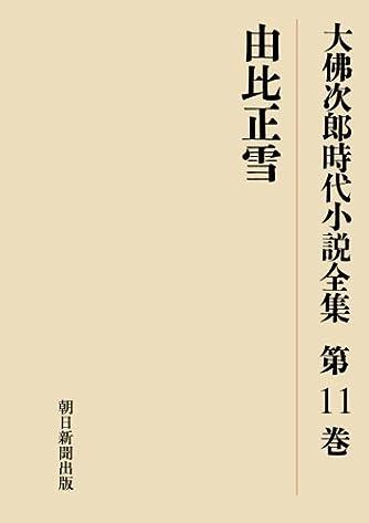 大佛次郎時代小説全集 由比正雪