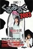 特濃くるみるく2003 森下くるみ [DVD]