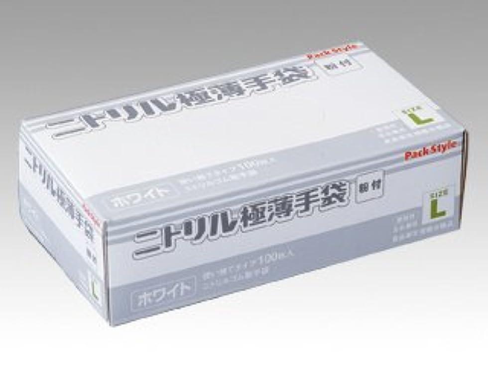 形容詞自然宿命【PackStyle】ニトリル手袋 粉付 白 L