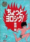 ちょっとヨロシク! 2 (少年サンデーコミックスワイド版)