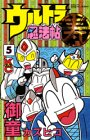 ウルトラ忍法帖寿 第5巻 (コミックボンボン)