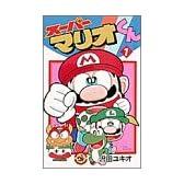 スーパーマリオくん (1) (コロコロドラゴンコミックス)