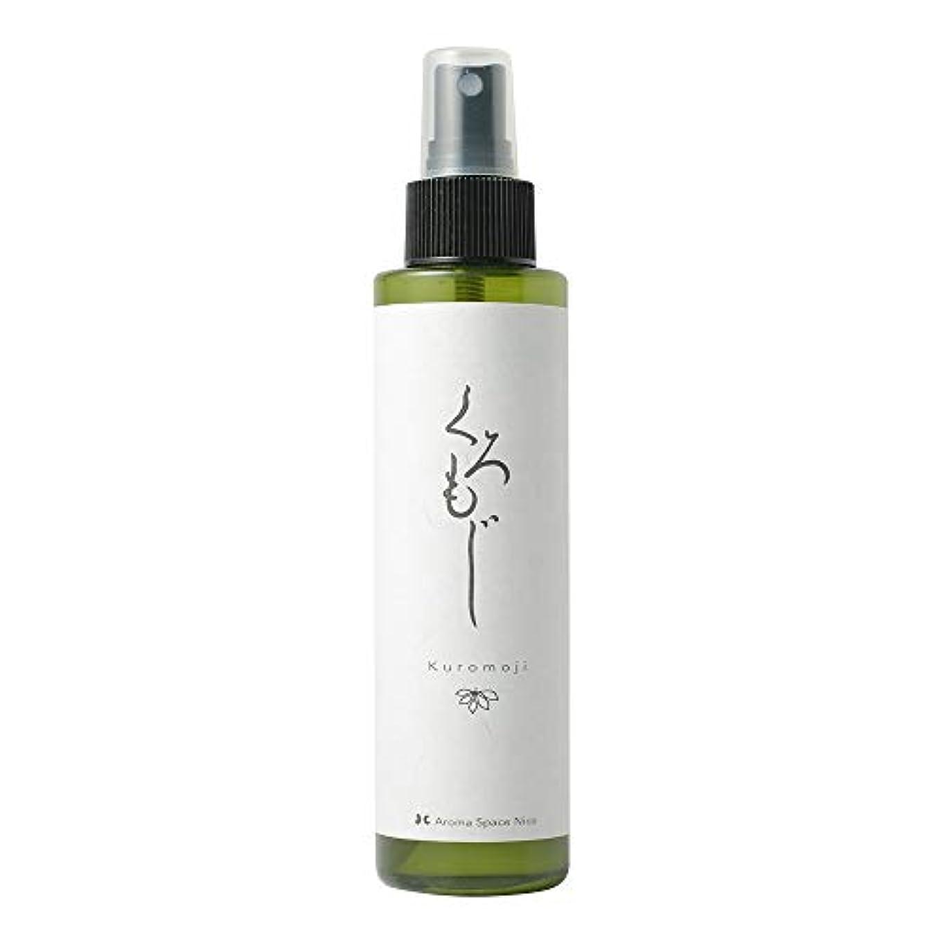 アフリカ人各モート無添加 さっぱり 化粧水 NICOクロモジハーブウォーター 敏感肌 ミスト 天然成分100% 心が和む和の香り … (150ml)
