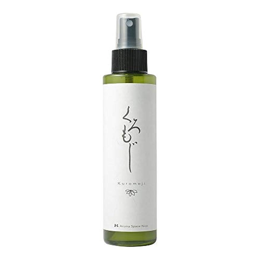 成熟した満員カール無添加 さっぱり 化粧水 [NICOクロモジハーブウォーター(150ml)] 敏感肌 ミスト 天然成分100% 心が和む和の香り …
