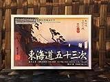東海道五十三次 ポストカード (歌川広重の浮世絵)