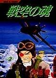 戦空の魂 第2巻 (SCオールマン)