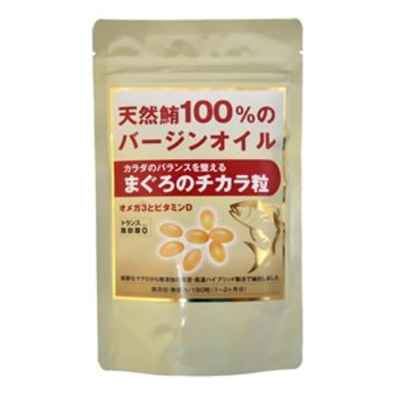学ぶ不条理人種まぐろのチカラ粒 180粒 3個セット ※マグロの栄養素をできる限り損なわずに抽出しました!